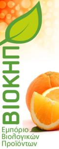 Bιολογικά Πορτοκάλια Άριστης Ποιότητας για