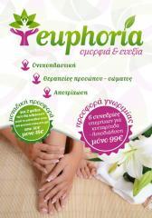 Euphoria (ομορφιά & ευεξία )