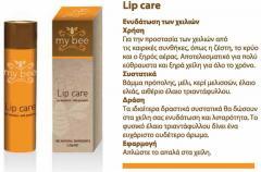 LIP CARE (ΕΝΥΔΑΤΩΣΗ ΧΕΙΛΙΩΝ) 5,5 ml