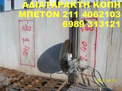 ΑΔΙΑΤΑΡΑΚΤΗ ΚΟΠΗ ΜΠΕΤΟΝ-211 4062103
