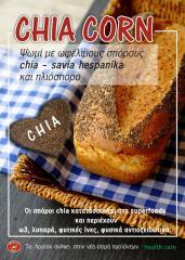 Καλαμποκίσιο μείγμα με σπόρους chia –salvia hespanica