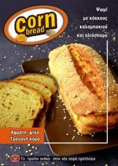 CORN MIX 50 Καλαμποκίσιο μείγμα για ψωμί και σνακ