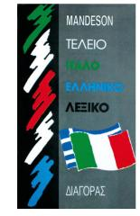 Ιταλοελληνικό Λεξικό MANDESON