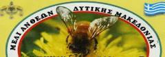 Μέλι από παραγωγο Δυτικης Μακεδονιας