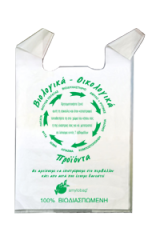 Σακούλες βιολογικες