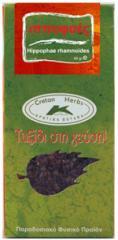 Ιπποφαες 40gr 190 ωφέλιμα συστατικά σε ένα φυτό