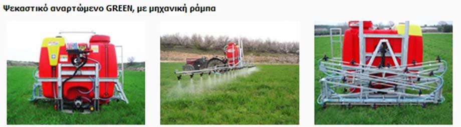 psekastiko_agrotika_anartomeno_greenme_ydraylikn_n_mhxanikn_rampa