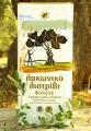 Εξαιρετικά Παρθένο Ελαιόλαδο Βιολογικής Γεωργίας