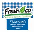 Σαλάτα Ελληνική είναι έτοιμη για σερβίρισμα