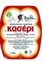 Παραδοσιακο ελληνικο τυρι Κασερι 150 γρ, 300 γρ, 450γρ
