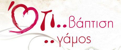 Oti-baby, Εταιρεία, Αργυρούπολη