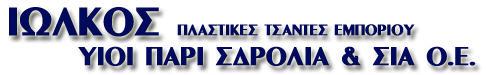 iolkos, Φθιώτιδα