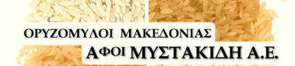 Αφοι Μυστακιδη, Α.Ε., Καλοχώρι