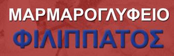 Μαρμαρογλυφειο Φιλιππατος, Εταιρεία, Αχαρναί
