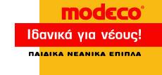 Modeco, Εταιρεία, Ελασσόνα