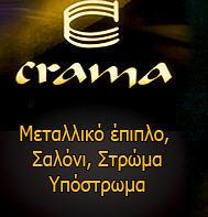 Crama, Εταιρεία, Κορωπί (Κορωπίον)