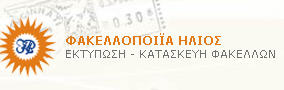 Βασίλης Ηλιόπουλος και Σια, ΟΕ, Αχαρναί
