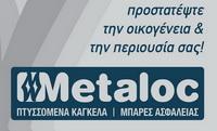 Metaloc, Company, Πάτρα