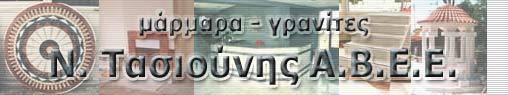 Ν. Τασιουνης, Α.Β.Ε.Ε, Θέρμη