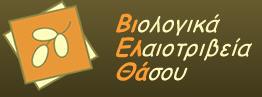 Βιολογικά Ελαιοτριβεία Θάσου, Εταιρεία, Τρίκαλα