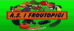 A.S. Froutopigi, Α.Σ, Ημαθία