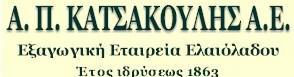 Α. Π. Κατσακουλης, Α.Ε., Λέσβος