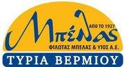 Belas, Εταιρεία, Ημαθία