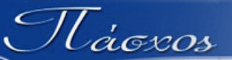 Paschos, Εταιρεία, Ηλιούπολη