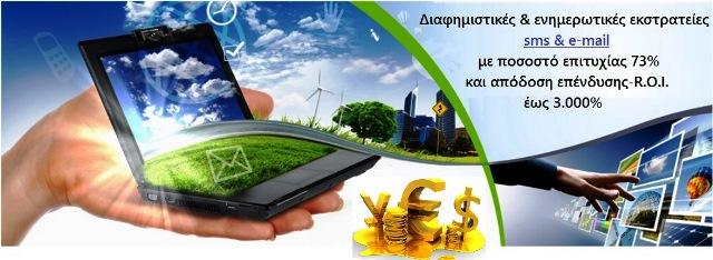 Παραγγελία Εκστρατείες SMS & e-Mail marketing