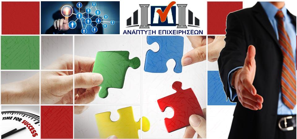 Παραγγελία Συγκεκριμένες υπηρεσίες ανά περίπτωση (custom-made solutions)