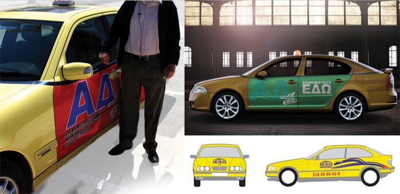 Παραγγελία Διαφημιση σε ταχι και λεωφορεια