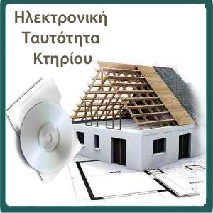 Παραγγελία Ηλεκτρονική ταυτότητα κτιρίων