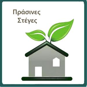 Παραγγελία Πράσινες στέγες