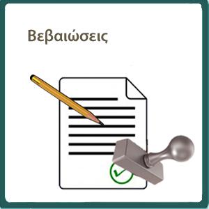 Παραγγελία Βεβαιώσεις για συμβόλαια