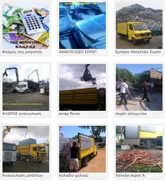 Παραγγελία Αγοραζουμε & Ανακυκλωνουμε scrap μετάλλων όπως Αλουμινίου, Σιδήρου, Χαλκού,Καλώδια,Ίνοχ,Μοτέρ κτλ. αποξήλωση εργοστασίων/κτηρίων.