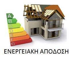 Παραγγελία Έκδοση Πιστοποιητικού Ενεργειακής Απόδοσης