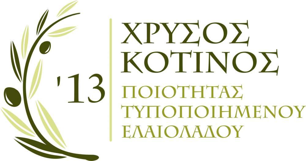 Παραγγελία KOTINOS Olive oil awards/ΚΟΤΙΝΟΣ Διαγωνισμός ελαιολάδου