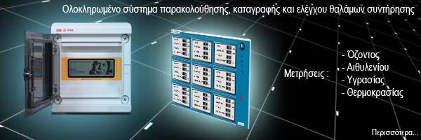 Παραγγελία Σχεδίαση, Ανάπτυξη & Κατασκευή custom ολοκληρωμένων ηλεκτρονικών συστημάτων και συσκευών.