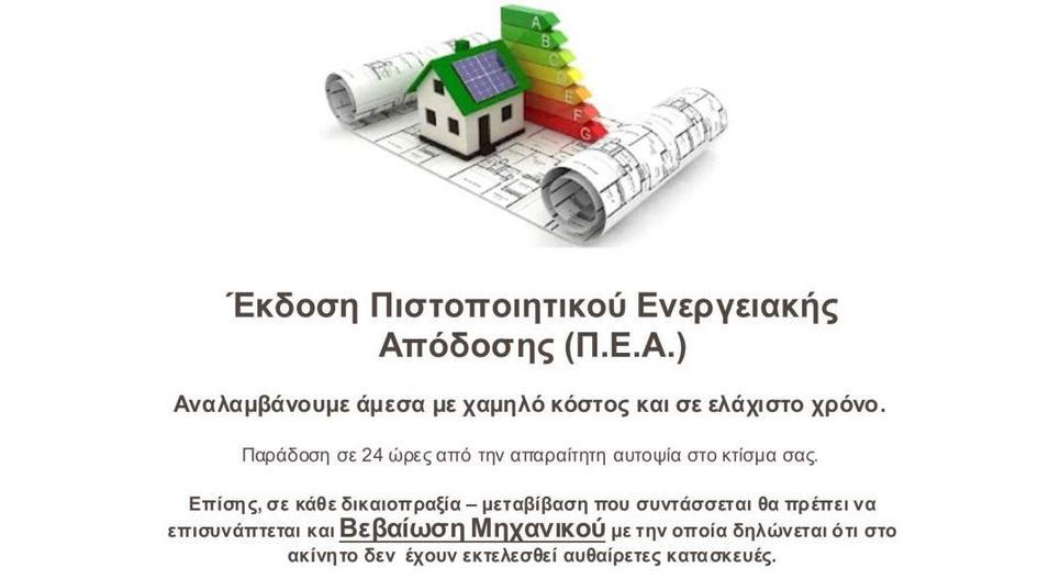 Παραγγελία Τεχνικό γραφείο ενεργειακών εφαρμογών