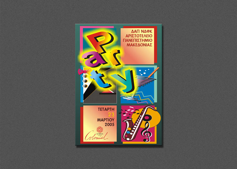 Παραγγελία Σχεδιασμός αφίσας