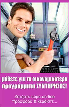 Παραγγελία Συντήρηση Ανελκυστήρων