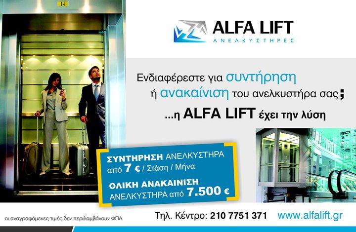 Παραγγελία Εγκατάσταση - Ανακαίνιση - Συντήρηση - Επισκευή Ανελκυστήρων