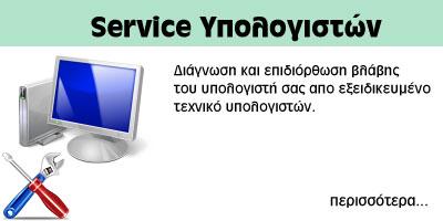 Παραγγελία Απομακρυσμένο service