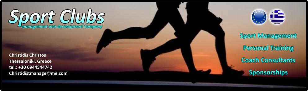 Παραγγελία Διοργάνωση αθλητικών εκδηλώσεων και οργάνωση ακαδημιών
