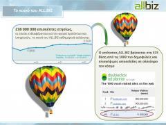 Διέρυνση πελατολογίου / Διαδραστικότητα με μηχανές αναζήτησης