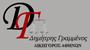 Νομικές υπηρεσίες υψηλού επιπέδου με εξειδίκευση στο αστικό δίκαιο, το εμπορικό δίκαιο, το εργατικό δίκαιο, το οικογενειακό και το κληρονομικό δίκαιο.