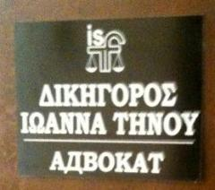 Law Office of Ioanna Tinou