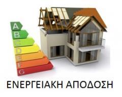 Έκδοση Πιστοποιητικού Ενεργειακής Απόδοσης