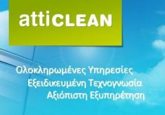 Καθαρισμοί χώρων και Διαχείριση κτιρίων attiClean Building Services