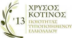 KOTINOS Olive oil awards/ΚΟΤΙΝΟΣ Διαγωνισμός ελαιολάδου